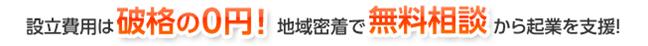設立費用0円(田尻AO様).png