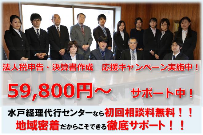 法人税申告バナー(田尻AO様)-thumb-660x385-190.png
