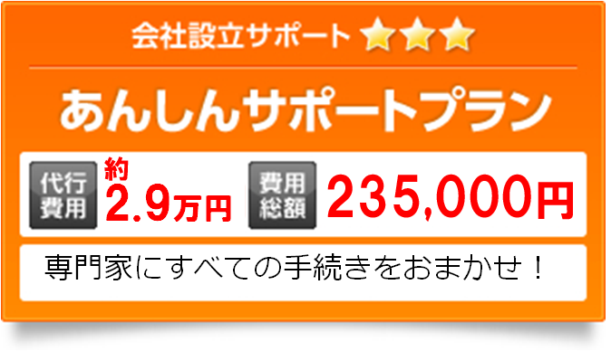 20170501【顧問契約無し株式会社設立バナー】.png