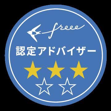 freee三ツ星認定